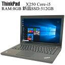 レノボ ThinkPad X250 第五世代Core-i5 RAM:8GB 新品SSD:512GB 正規版Office付き 中古ノートパソコン Windows10 Pro 64bit 中古パソコン モバイルパソコン ウルトラPC Lenovo