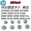 HP純正 HDD固定ネジ 8本セット 絶縁グロメットネジ デ...