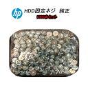 HP純正 HDD固定ネジ 1000本セット 絶縁グロメットネジ デスクトップPC用 DC5800/DC7800/DC7900シリーズ Z200/Z210/Z220/Z400シリーズ 6000/6005/6200/6300 Proシリーズ 8000/8100/8200/8300 Eliteシリーズ等 幅広く対応します 1000個 【中古】【あす楽】