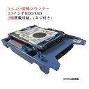 デル HDDマウンター 3.5インチベイ用 3.5 →2.5 HDD変換マウンター 2.5 HDD/SSD 2個搭載可能 ネジ8本付き 【ネコポス発送】【中古】