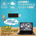 新品PC専用 ワンセグ USBテレビ地デジチューナー 単品 新品 レターパックプラス