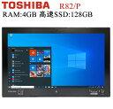 東芝 DynaBook R82 第5世代Core M-5Y31(0.9GHz) 4GBメモリ SSD128GB 正規版Office付き TOSHIBA 1台2役 スタイラスタッチペン付き 脱着..