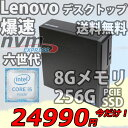 福袋 税込送料無料 あす楽対応 即日発送 美品 Lenovo ThinkCentre M910s Small / Win10/ 高性能 六世代Core i5-6500/ 8GB/ 爆速NVME 25..