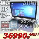 税込送料無料 あす楽対応 即日発送 良品 17.3インチ HP ProBook 470 G3 / Win10/ 高性能 六世代Core i5-6200u/ 8GB/ 500GB/ Radeon R7 ..