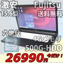 税込送料無料 あす楽対応 即日発送 中古美品 15.6インチ Fujitsu LIFEBOOK A576 / Win10/ 高性能 六世代Core i5-6300u/ 4GB/ 500GB/ 無線/ Office付【ノートパソコン 中古パソコン 中古PC】