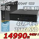 税込送料無料 即日発送 美品 HP EliteDesk 800 G1 USDT / Win10 Pro / 四代i5-4590s/ 4GB/ 256G SSD/ Kingsoft Office付 【中古パソコ..