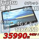 7世代Core i7にも負けない 税込送料無料 あす楽対応 即日発送 美品 フルHD 13.3インチ タブレット Fujitsu ArrowsTab Q739 / Windows10..