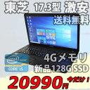 税込送料無料 あす楽対応 即日発送 良品 17.3インチ TOSHIBA dynabook B372/G / Windows10/ 三世代Core i5-3320M/ 4GB/ 爆速新品128G-S..