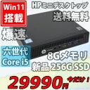 税込送料無料 あす楽対応 即日発送 美品 HP EliteDesk 800 G2 DM / Windows11/ 高性能 六世代Core i5-6500T/ 8GB/ 爆速新品256G SSD/ O..