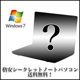 【シークレットセール】【格安Win7】ノートパソコン 【Core2Duo(相当)以上/2GB以上/80GB以上/ DVD以上/Win7】【中古】【送料無料】(沖縄及び離島を除く)