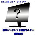 【シークレットセール】 DELL 液晶モニター 【23型ワイ...