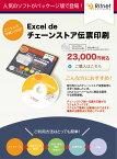 Excel de チェーンストア統一伝票印刷 (チェーンストア伝票)