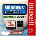 Maxell MFHD18.D3P 2HDフロッピーディスク 3枚入り 【4902580349073】