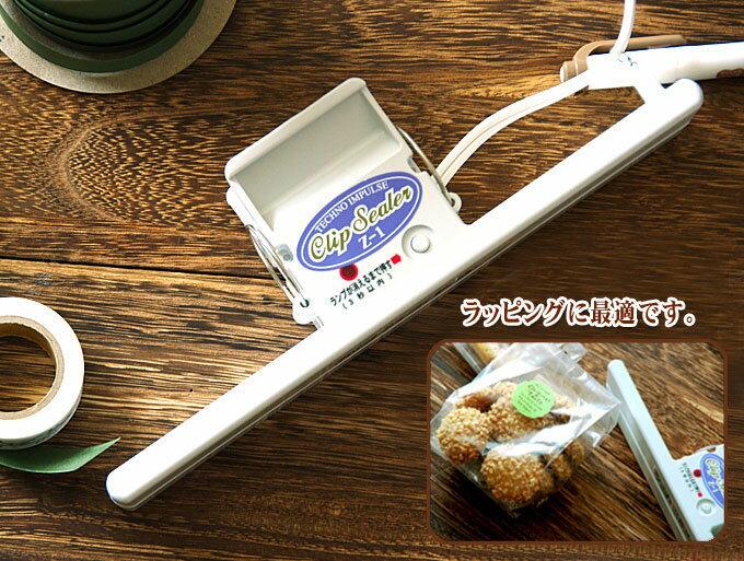 手作りお菓子など可愛くラッピング、ハンディシーラー 5秒で超簡単に密封できる卓上シーラー