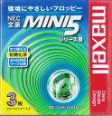 maxell MFHDN5.C3P 3.5FD NEC文豪 MINI5 シリーズ用 3枚パック 【4902580320614】