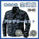 綿薄手 迷彩 ファン付き作業服 空調服バッテリーセット BM500M(空調服、ファン、バッ