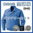 綿薄手 長袖ファン付き作業服 空調服バッテリーセット BM500U(空調服、ファン、バッ