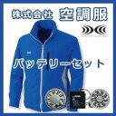 ポリフード付き長袖ファン付きブルゾン 空調服バッテリーセット BP500BF(空調服、フ