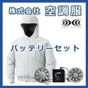 フード付き屋外用ファン付き作業服 空調服バッテリセット BPF500N(空調服、ファン、