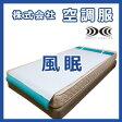 空調ベッド 風眠寝苦しい夜はもうありません!KBTS02
