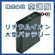 LI-Pro1バッテリー本体 LIBT1