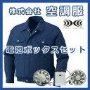 ポリエステル製 長袖ファン付き屋外作業服 空調服 P500N(空調服、ファン、電池ボックス、ケーブルのセット)夏の炎天下での作業を快適に★