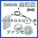 自動車・フォークリフト用500KcalファンセットRD9260C
