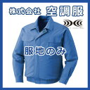 綿薄手 長袖ファン付き作業服 空調服 KU90550(空調服のみ)夏の炎天下での作業を快適