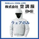 フード付屋外用ファン付き作業服 空調服 KU90800(空調服のみ)金属チタンで赤外線反