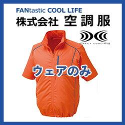 ポリエステル製半袖空調服ウエアのみ KU91720