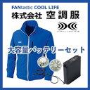 ポリフード付き長袖ファン付きブルゾン 空調服大容量