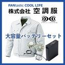 屋外用ファン付き作業服 空調服大容量バッテリセット DPN500N(空調服、ファン、大容
