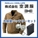 綿薄手 長袖立襟ファン付きブルゾン 空調服大容量バッテリーセット DM500TB(空調服、ファン、大容量バッテリー、ケーブルのセット)夏の炎天下での作業を快適に★