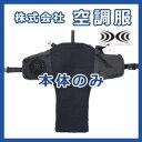 空調リュック COOL PACK本体(スペーサー除く) KRK0001
