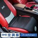 空調カーシート クールクッション クール クッション クーラー ファン【風量コントローラーセットKC1000B】
