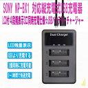 【送料無料】SONY NP-BX1 対応縦充電式USB充電器 LCD付4段階表示3口同時充電仕様 USBバッテリーチャージャー (3口USB充電器☆LCD付)Cyber-shot DSC-HX50V,DSC-HX95,DSC-HX99,DSC-HX300,DSC-HX400,DSC-RX1,DSC-RX1R,DSC-RX100,DSC-RX100 IIなど対応