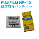 フジフイルム FUJIFILM NP-40対応互換大容量バッテリー 1200mAh☆ FinePix Z5fd【P25Apr15】