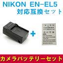 NIKON EN-EL5対応互換バッテリー&急速充電器セット☆Coolpix P80、P510、S10【RCP】【P25Apr15】