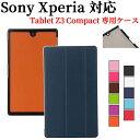【送料無料】Sony Xperia Tablet Z3用専用...