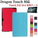 【送料無料】Dragon Touch X10 10.6 インチ 専用ケース 三つ折 カバー 薄型 軽量型 スタンド機能 高品質PUレザーケース☆全10色