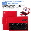 【送料無料】iPadPro10.5用/NEW iPad9.7用(2018第6世代/2017第五世代)/Pro9.7用/ air1/2用/iPad mini1/2/3用/mini4用選択可能☆レザーケース付き Bluetooth キーボード☆全5色☆