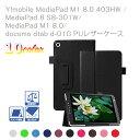 【送料無料】docomo dtab d-01G/Huawei MediaPad M1 8.0 403HW/MediaPad 8 S8-301W/Y mobile Media Pad M1 8.0通用 高品質二つ折 PUレザーケース☆全7色