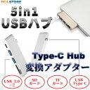 【送料無料】 5in1 USBハブ Type-C Hub 高速USB 3.0ポート / USB-C 充電ポート / SD / TFカードリーダー アルミニウム合金仕上げ コンパクト 多機能 薄型 12インチ New MacBook / ChromeBook Pixel対応 【P25Apr15】