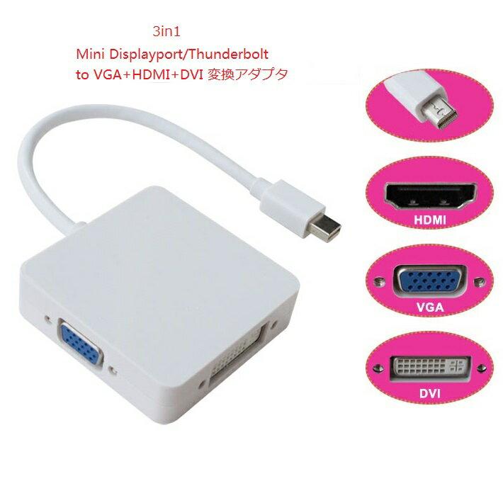 【送料無料】3in1 Mini Displayport/Thunderbolt to VGA/HDMI/ DVI変換アダプタ【P25Apr15】