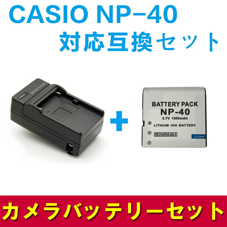 CASIO NP-40 対応互換バッテリー&急速...の商品画像