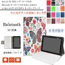 【送料無料】Qua tab PZ 専用 レザーケース付き Bluetooth キーボード☆日本語入力