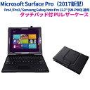 【送料無料】新商品 2in1 マイクロソフト surface PRO 3 専用レザーケース付き Bluetooth キーボード☆ブラック