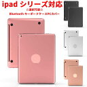 【送料無料】NEW iPad 9.7(2018/2017)/iPad Pro9.7/Air2/Air/iPad mini1/2/3/4選択可能☆ Bluetooth キーボードケースPCカバー☆6色選択..