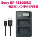 【送料無料】Sony NP-FZ100対応縦充電式USB充電器 PCATEC LCD付4段階表示2口同時充電仕様USBバッテリーチャージャー For Sony NP-FZ100 BC-QZ1 and Alpha 9 A9 Alpha 9R A9R Alpha 9S A7RIII A7R3 a7 III対応