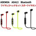 楽天PCASTORE【送料無料】ADEMDA ADA13 Bluetooth ワイヤレスヘッドセット スポーツイヤホン 高音質 Android iPhone iPod等対応 ジョギング ランニング スポーツジム
